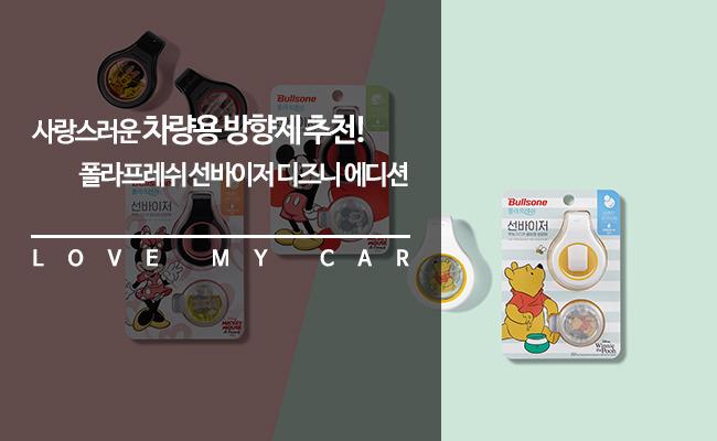 사랑스러운 차량용 방향제 추천! 선바이저 디즈니