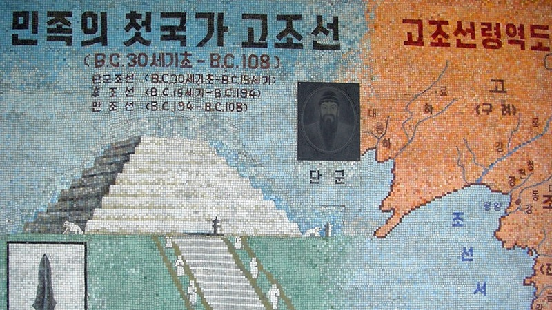 사진: 북한의 안내문. 단군 시작을 기원전 3천년부터라고 보고 있고, 후조선과 만조선으로 분류한다