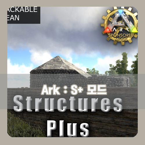 Structures Plus (S+) 모드 [ ARK : Survival Evolved : 아크 서바이벌 이볼브드 ]