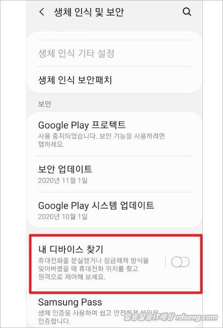 삼성 내 디바이스 찾기 내기기찾기 설정, 분실한 스마트폰 찾을 수 있을까?3