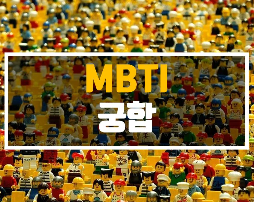 MBTI 궁합표