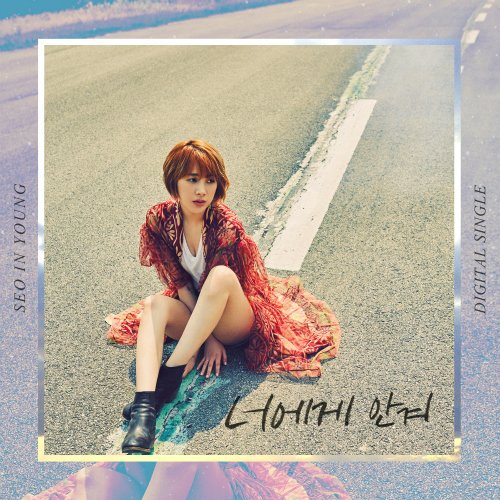SEO IN YOUNG – Embraced by Your Arms Lyrics [English, Romanization]