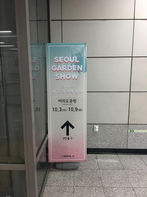 9호선 국회의사당역