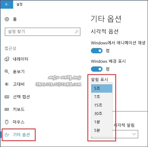 윈도우10 팝업 알림 메시지 시간