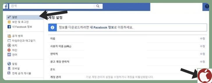 페이스북 비활성화