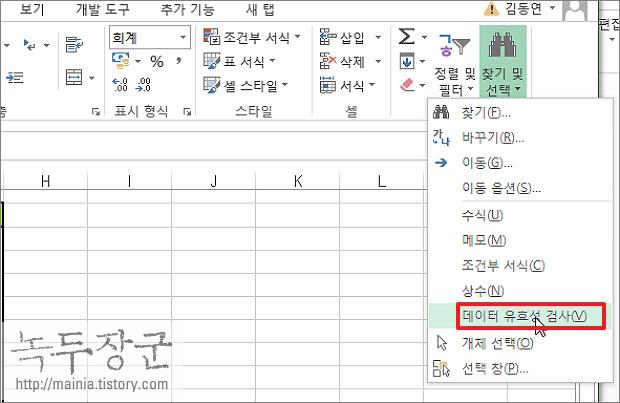 엑셀 Excel 워크 시트에서 유효성 검사 영역을 쉽게 찾는 방법