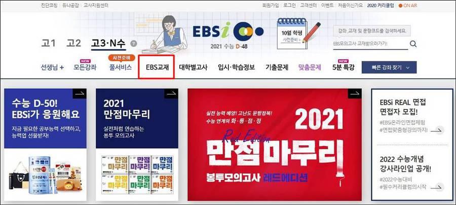 EBS 홈페이지