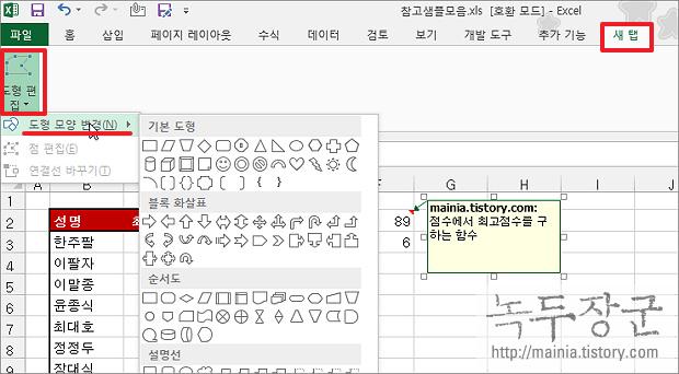 엑셀 Excel 메모 모양 원하는 대로 변경하는 방법
