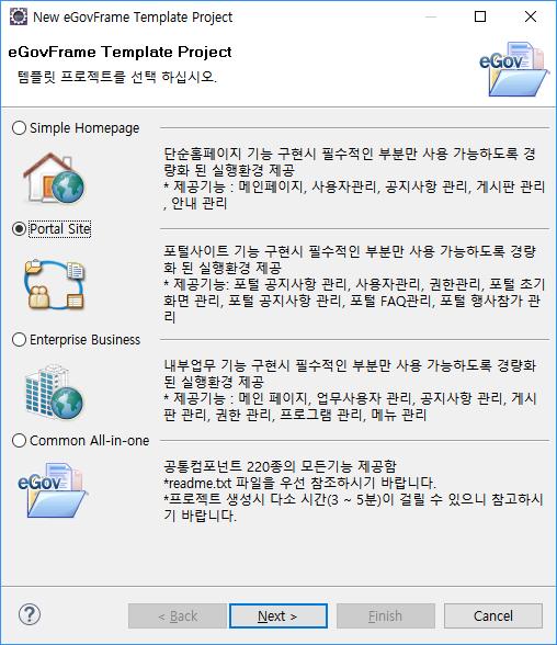 eGovFrame Portal Site 템플릿 선택