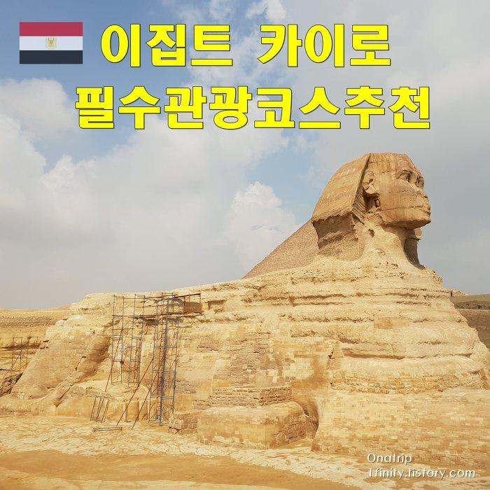 이집트필수여행코스추천1