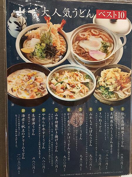 일본 우동 메뉴