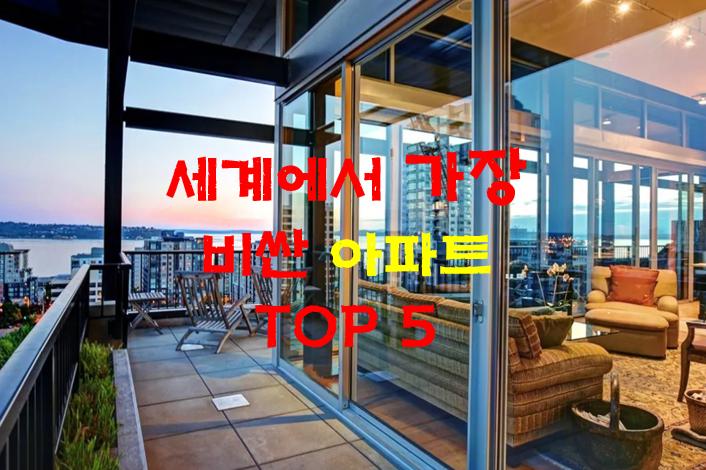 세계에서 가장비싼 아파트