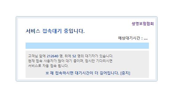 숨은 보험금 찾기 미회원 수신사