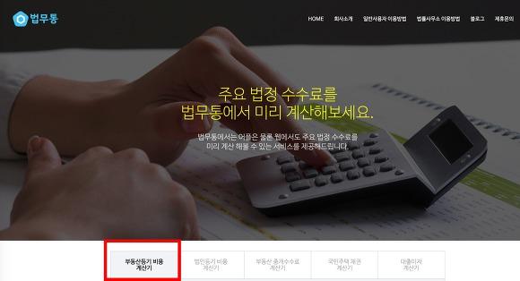 부동산 등기비용 계산기 홈페이지