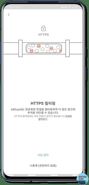 HTTPS 필터링을 통해 크롬뿐 아니라 스마트폰 전체 광고 차단