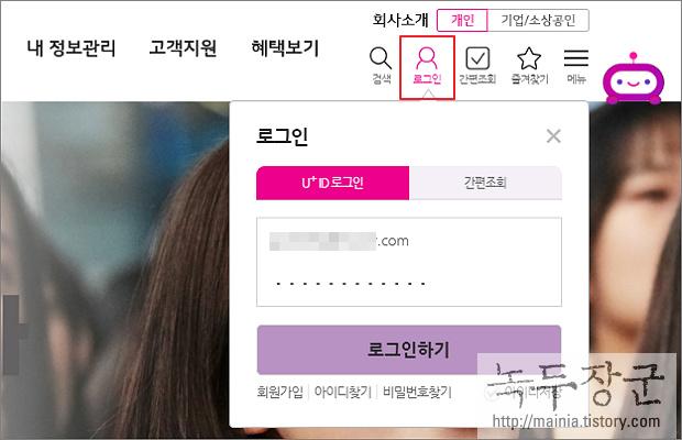 엘지유플러스(LG U+) 핸드폰 약정기간 확인하는 방법