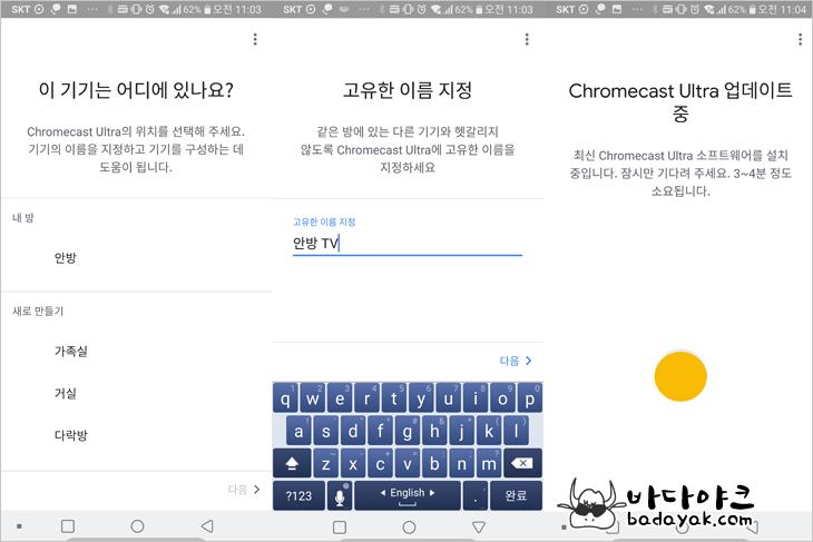 구글 크롬캐스트 울트라 사용 방법