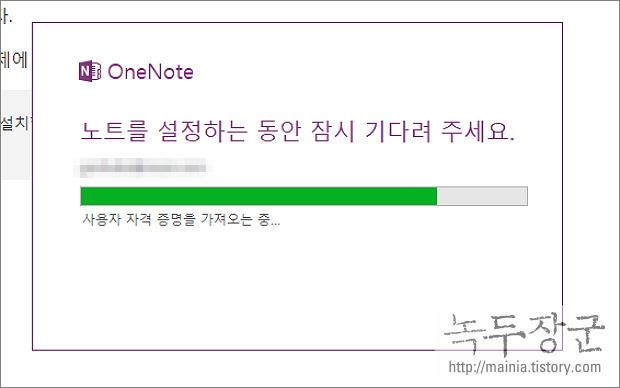원노트(OneNote) 2016 버전 구 버전 다운로드 및 설치하기