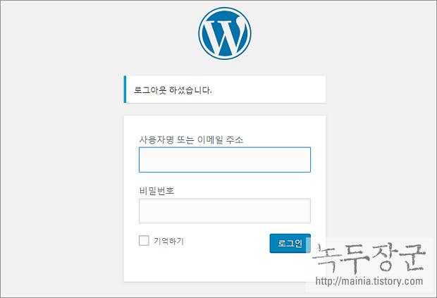 워드프레스(Wordpress) 관리자 화면 접속하는 방법