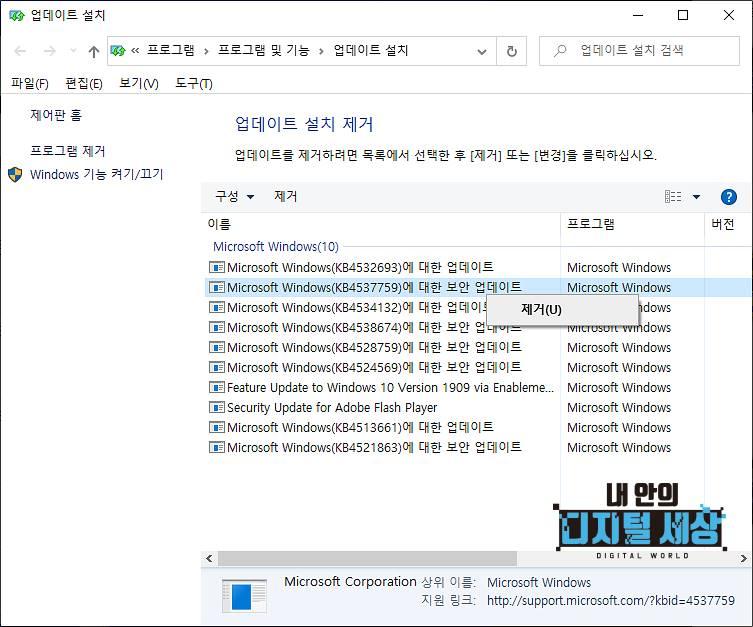 윈도우10 업데이트 삭제