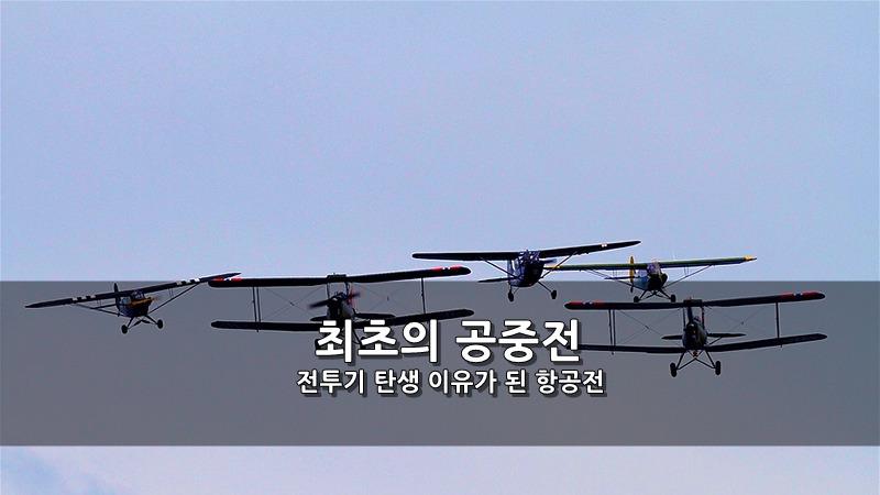 최초의 공중전 - 전투기 탄생 이유가 된 항공전
