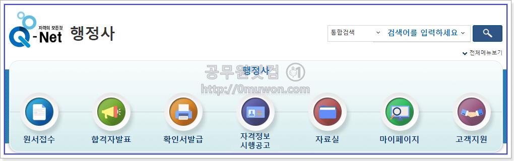 큐넷 행정사 홈페이지