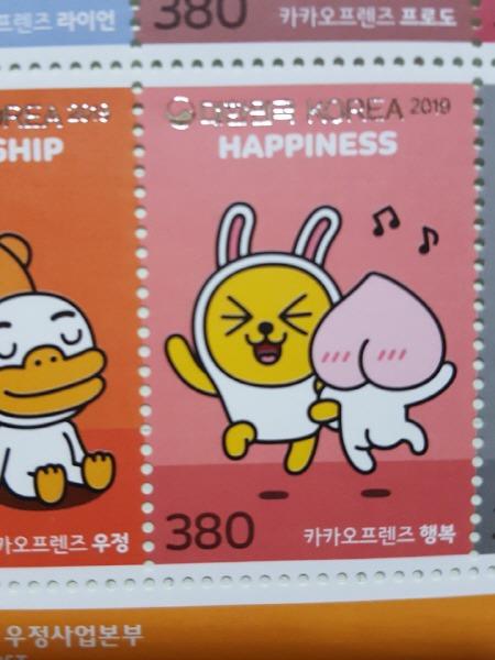 카카오프렌즈 행복 우표