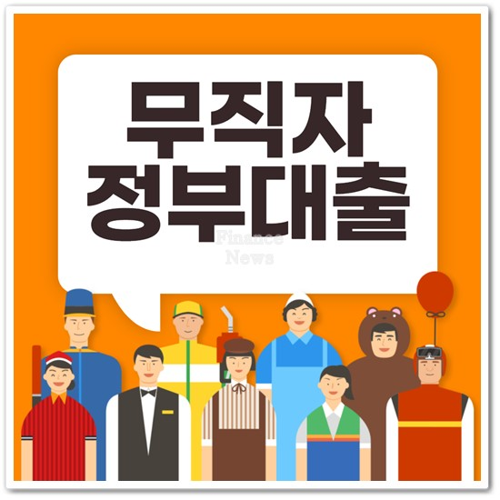 무직자 정부지원 서민대출