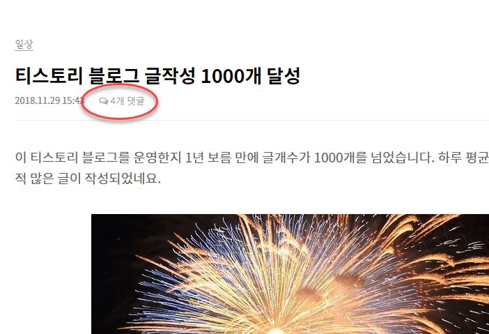 티스토리 댓글 개수