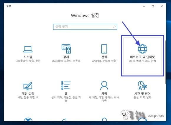 windows 설정 네트워크 및 인터넷