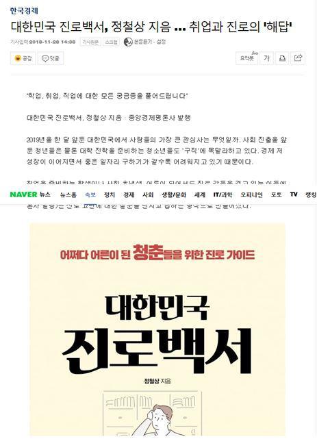 취업과 진로의 '해답'을 알려주는 책, 대한민국 진로백서