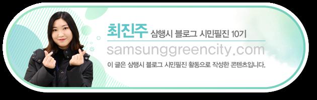 삼성전자 시민필진 최진주