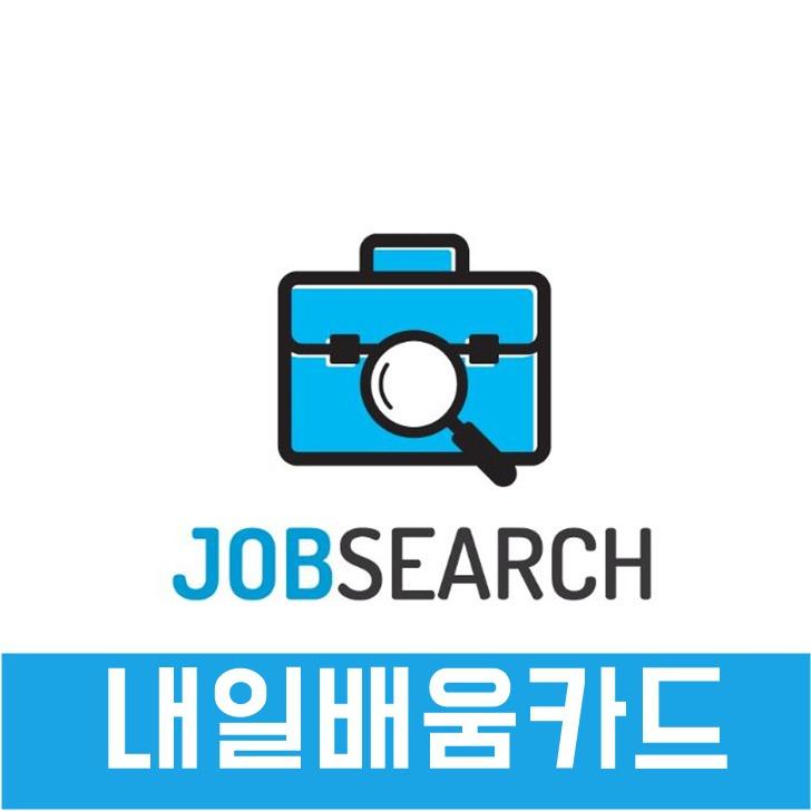 휴넷_hrd-net 재직자(구직자) 내일배움카드1