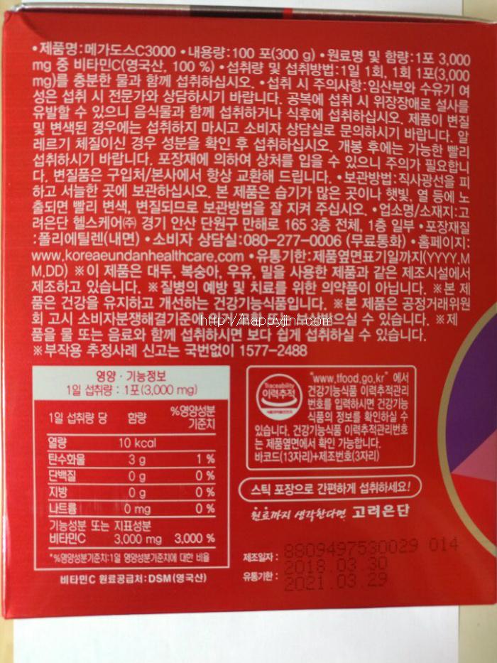 비타민 C 효과와 부작용 [고려은단 메가도스 C 3000/ 천연 비타민/ 고용량 비타민 C ] 영국산 비타민 성분표