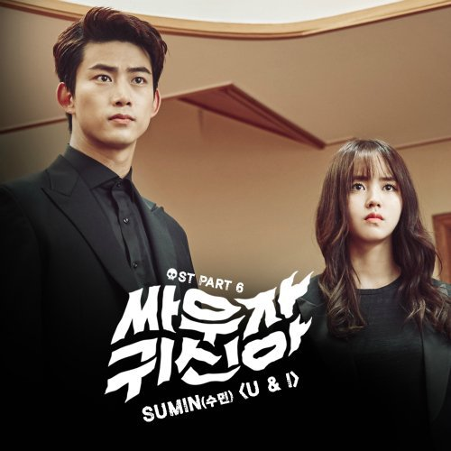 SUMIN – U & I (Hey Ghost, Let's Fight OST Part 6) Lyrics [English, Romanization]