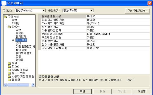프로젝트 속성 - CC++ - 코드 생성 - 런타임 라이브러리