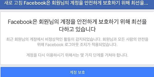 페이스북 계정 보호