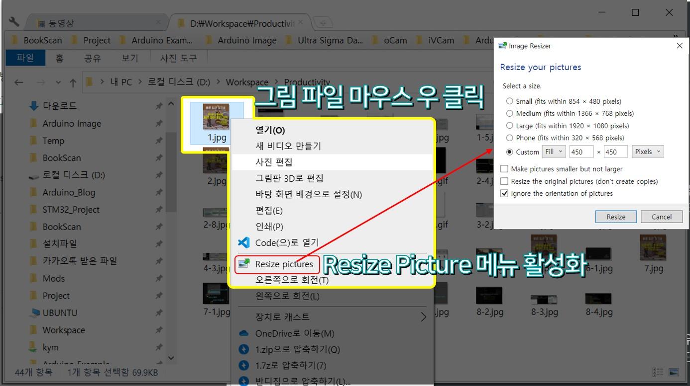 PowerToys : Image Resizer 이미지 크기 변경