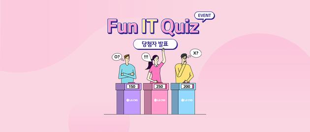 LG CNS Fun IT Quiz 7월 이벤트 당첨자 발표