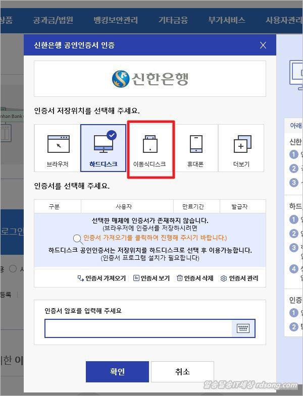 신한은행 통장사본 출력 방법 - 인터넷 출력4