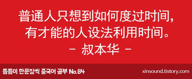 중국어 명언
