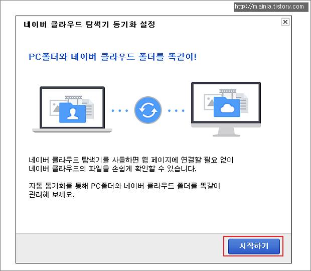 윈도우 10 네이버 클라우드 탐색기 설치하는 방법