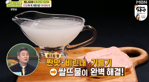 [알토란] 부대찌개 맛있게 끓이는법 초간단레시피