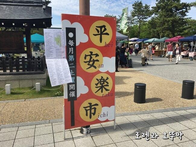 헤이안신궁 프리마켓(헤이안라쿠이치)우연한 발견10