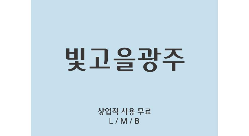 빛고을광주체_광주시 서체(광주광역시)