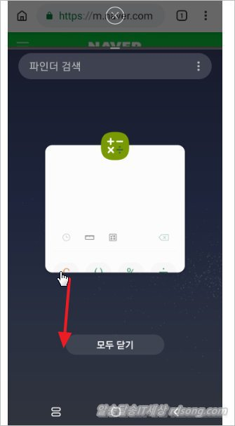 갤럭시 s8 멀티 윈도우 - 분할화면 팝업화면 안드로이드 파이 멀티윈도우 사용법4