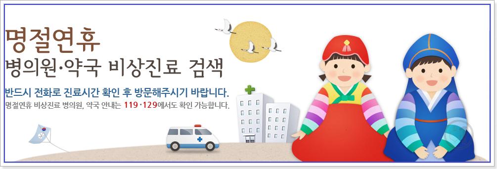응급의료포탈(e-gen.or.kr)