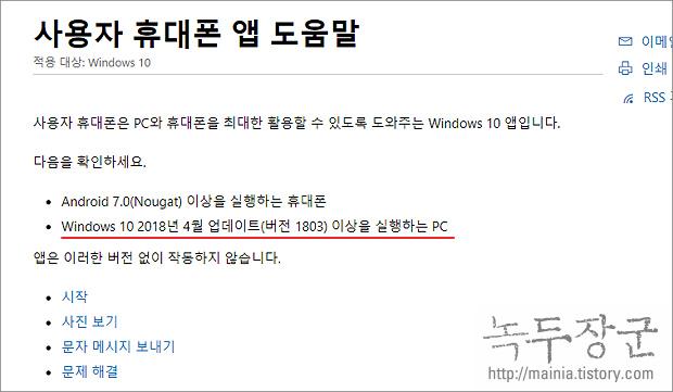 윈도우10 업데이트 버전 확인하는 방법