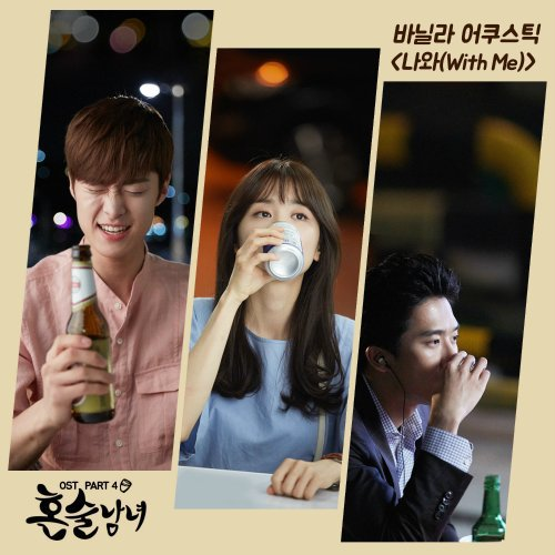 Vanilla Acoustic – With Me (Drinking Solo OST Part 4) Lyrics [English, Romanization]