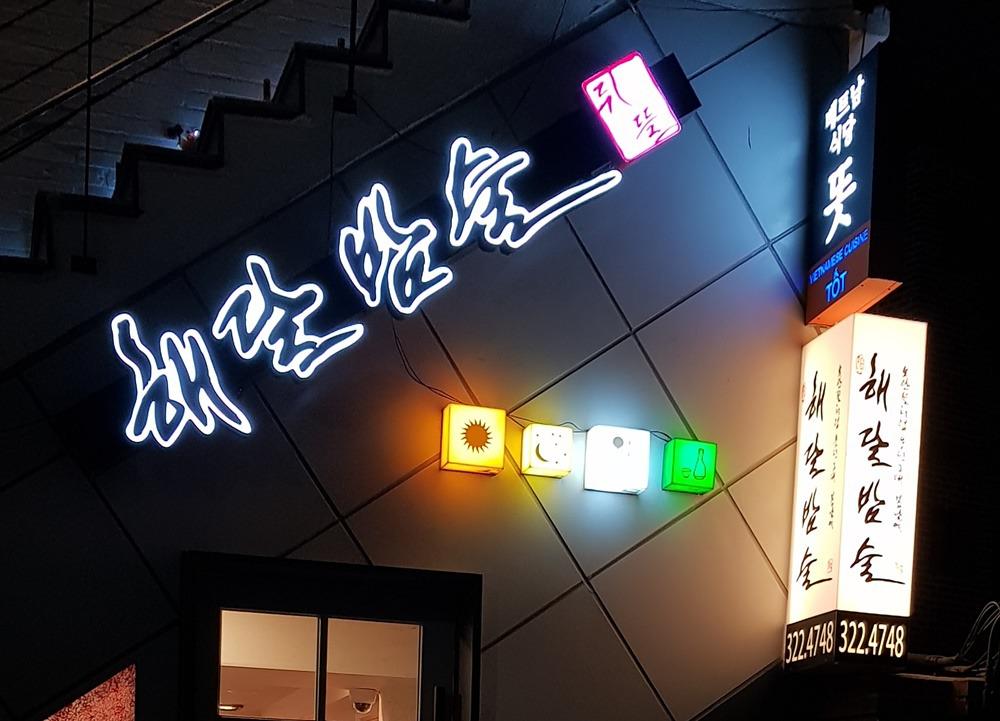 [홍대입구역 맛집]해달밥술 요리주점